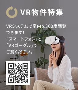 VR物件特集を見る