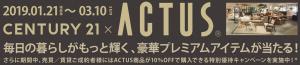 ②期間&CENTURY21×ACTUSロゴ改